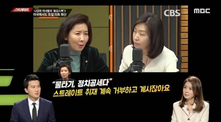 민사 손해배상청구 소송만 한 나경원 (형사고소는 말로만) (스트레이트) | 인스티즈