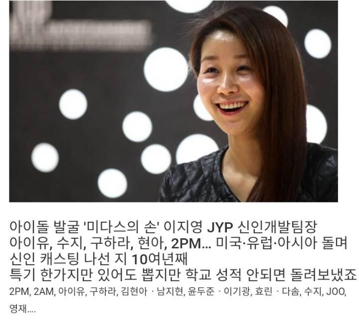 jyp 신인개발팀장이 말한 20만명중에 노래,춤,외모 다 갖춘 jyp연습생   인스티즈