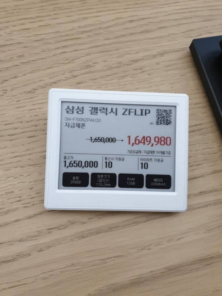 갤럭시 Z 플립 하이마트 가격할인 근황.jpg | 인스티즈