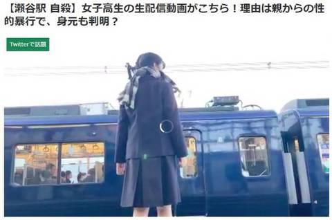 오늘 아침 일본 여고생 기차역 투신 영상.jpgif (혐오주의)   인스티즈