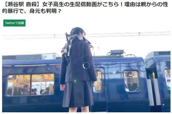 오늘 아침 일본 여고생 기차역 투신 영상 .gif (혐오주의) | 인스티즈