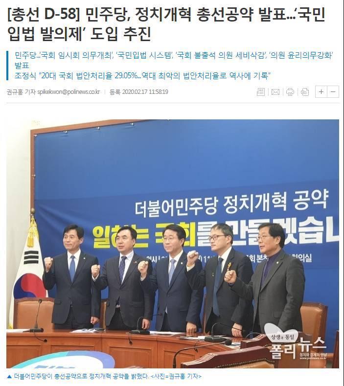 더불어민주당 21대 총선 공약 - 국회개혁   인스티즈