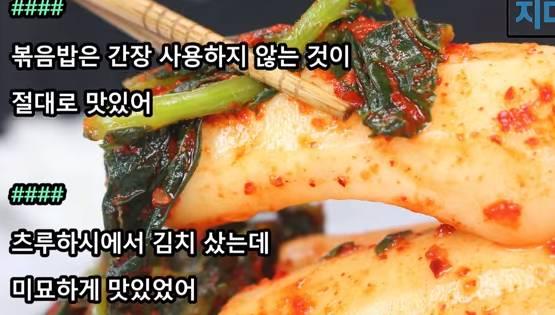 일본이 한국음식 까는 댓글인데 자부심 얻고 가는 나 | 인스티즈