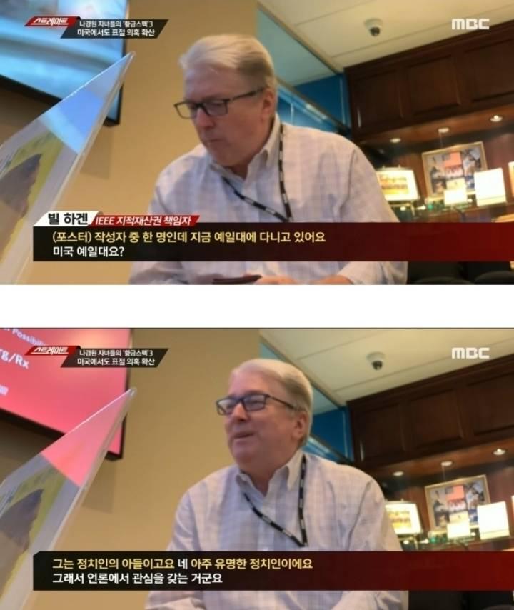 나경원 의원 아들 김씨 포스터 미국에서도 표절의혹 확산 (스트레이트) | 인스티즈