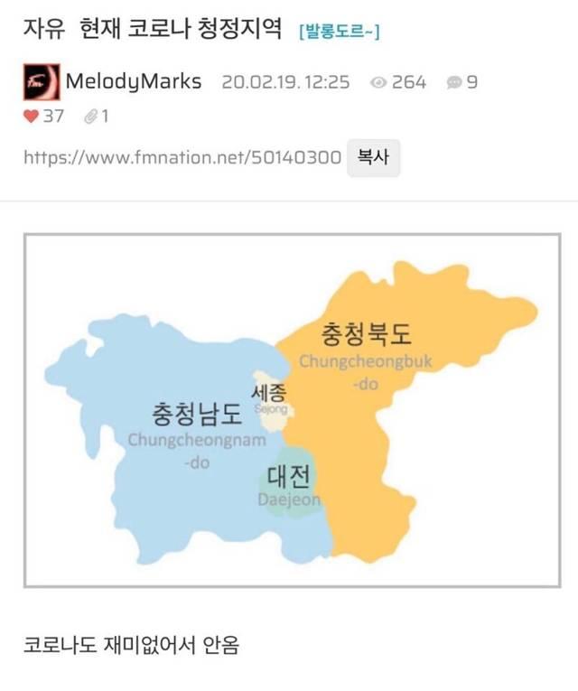 현재 대한민국 코로나 청정지역.jpg | 인스티즈