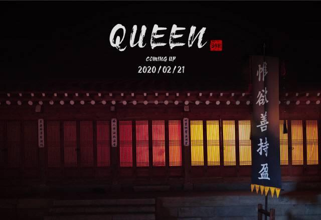 21일(금), 써드아이(3YE) 새 앨범 'QUEEN' 발매 | 인스티즈