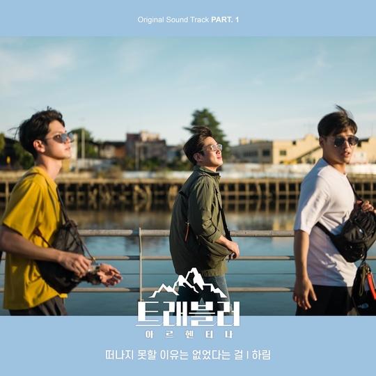 16일(일), 하림 예능 '트래블러-아르헨티나' OST '떠나지 못할 이유는 없었다' 발매   인스티즈