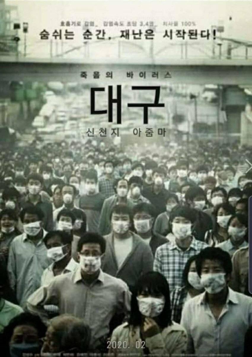 영화 '대구' 캐스팅 떴다...JPG | 인스티즈