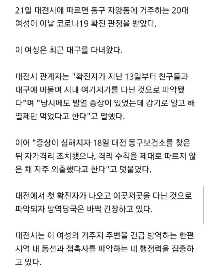 대전 첫 확진자 20대 여성, 자가격리 조치에도 무시하고 자주 외출 | 인스티즈