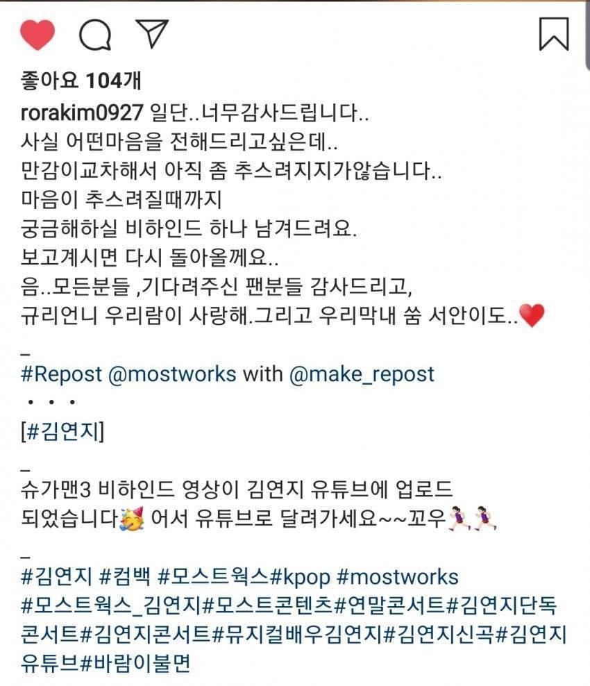 슈가맨 방송직후 올라온 씨야 김연지 + 이보람 인스타그램글.jpg | 인스티즈