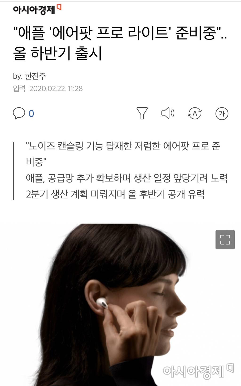 """""""애플 '에어팟 프로 라이트' 준비중""""..올 하반기 출시   인스티즈"""
