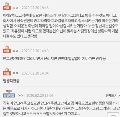 IOI 최유정 배달요청사항 논란.jpg   인스티즈
