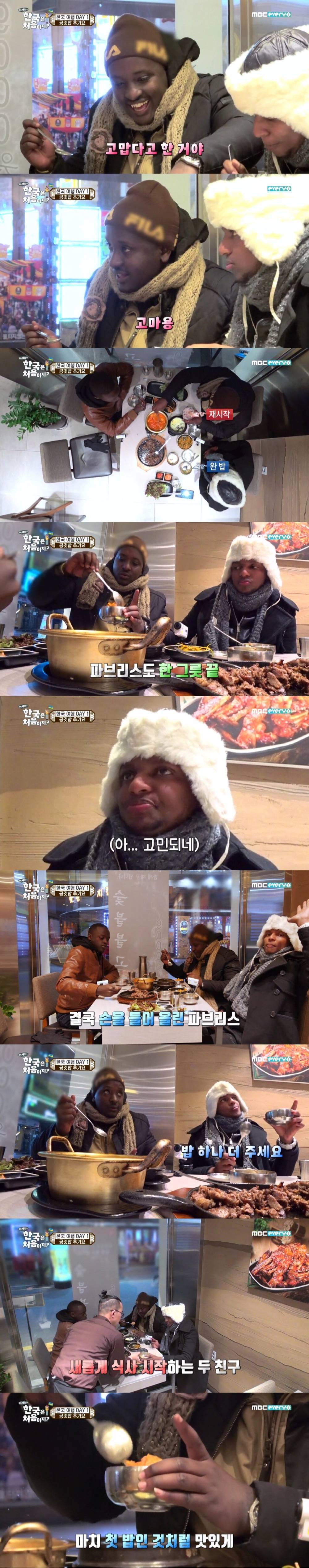 [어서와한국은처음이지] 한국음식 처음 먹어보는 르완다 친구들.jpg   인스티즈