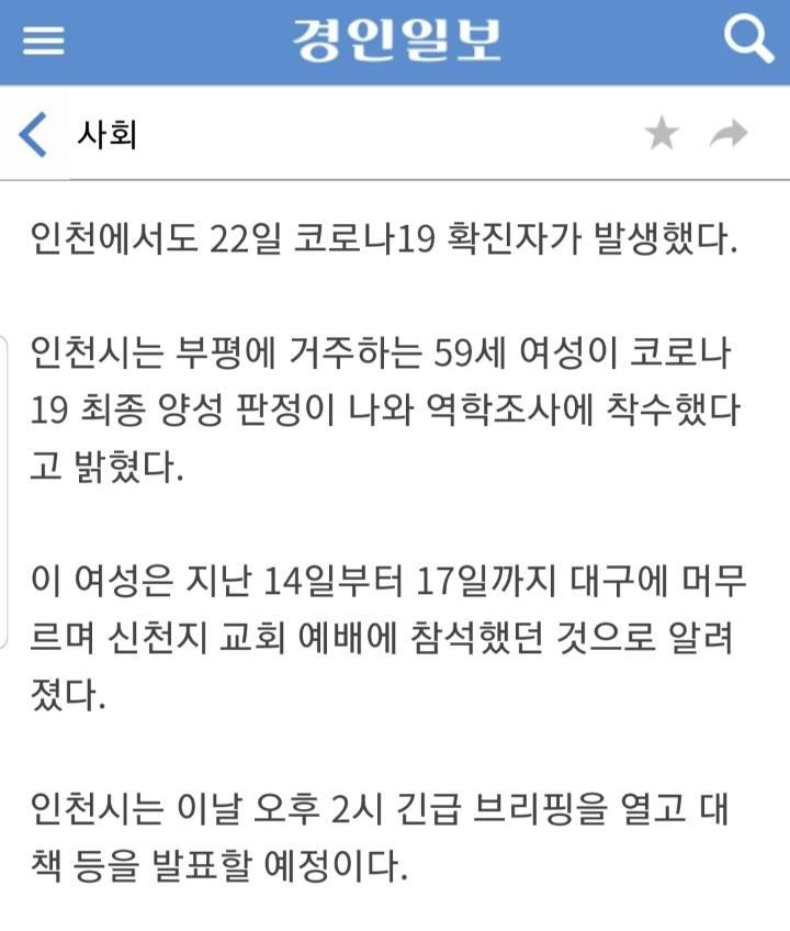 인천 부평 확진자 신천지 예배 참석 (속보)   인스티즈