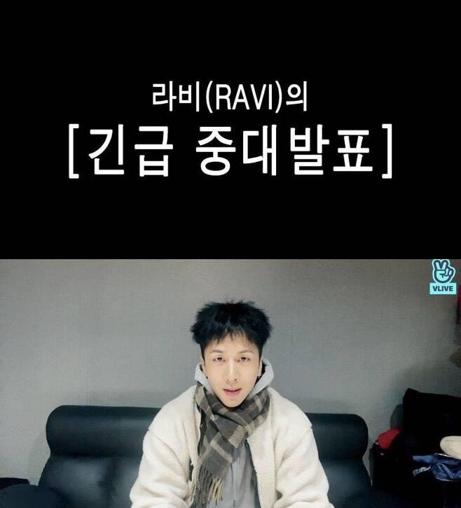 2월 중, 라비 솔로 정규 앨범 1집 '엘도라도' 발매 | 인스티즈