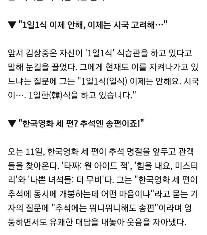 김상중 : 이젠 1일1식은 안한다 | 인스티즈