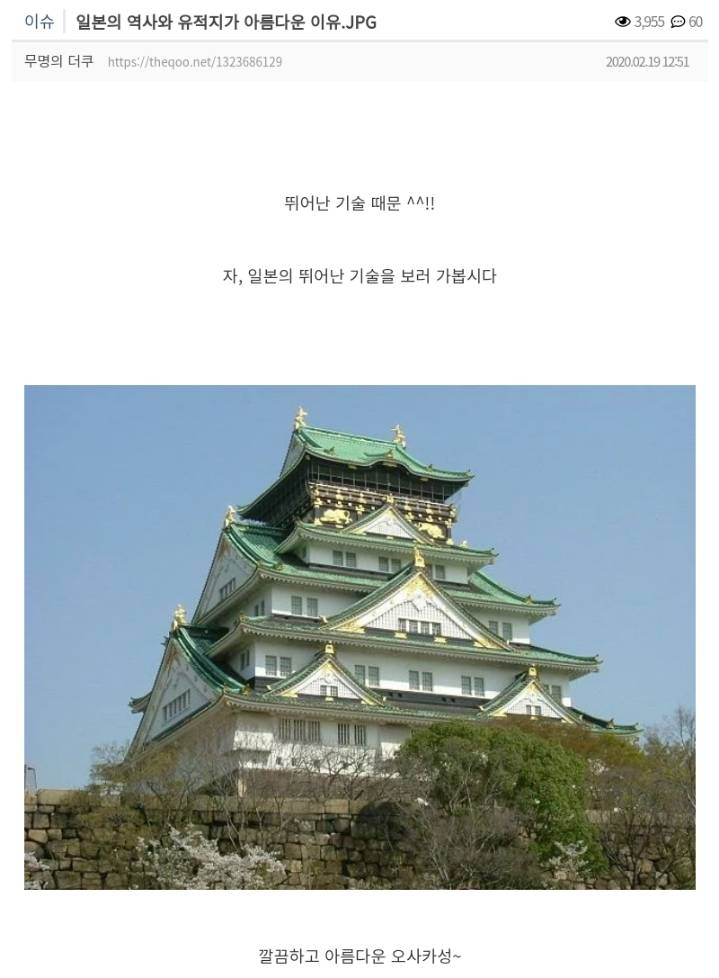 일본의 역사와 유적지가 아름다운 이유 | 인스티즈