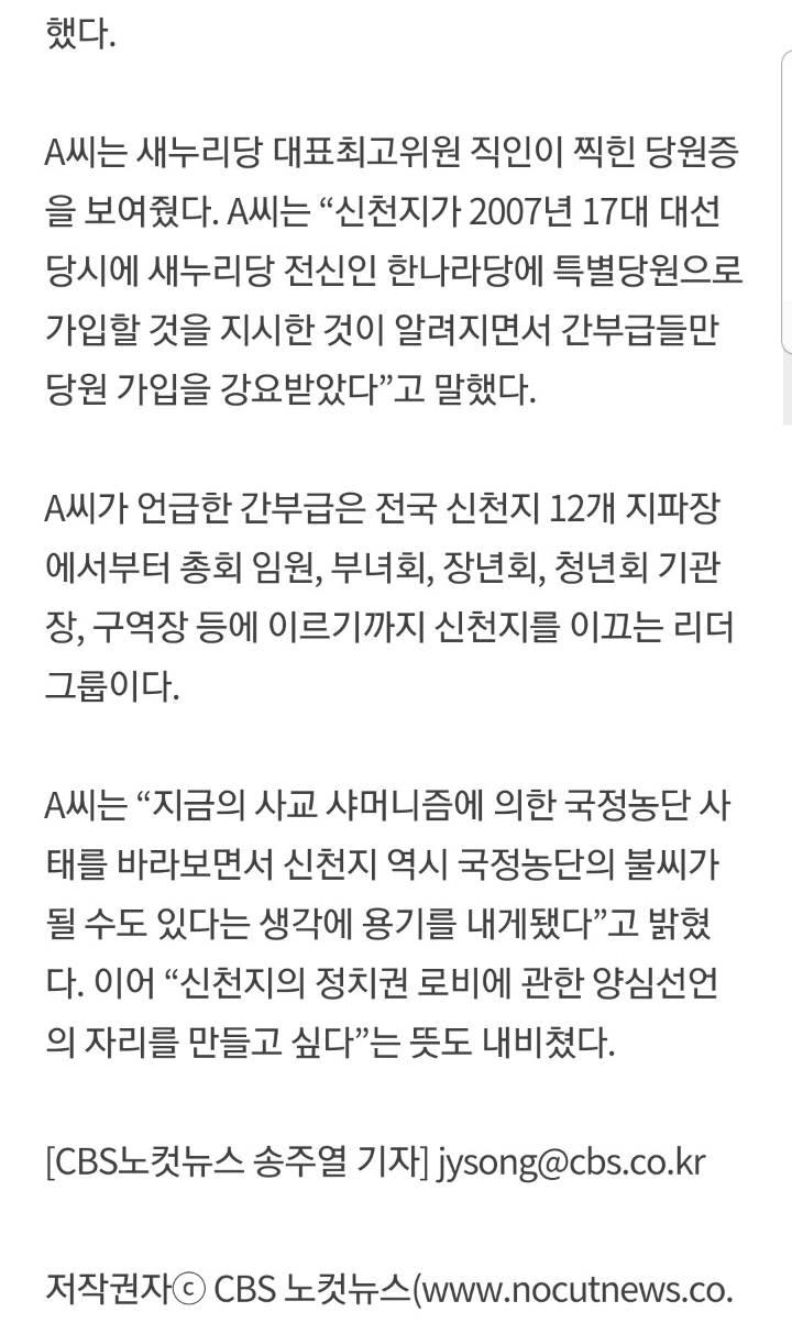 [단독] 前 신천지 간부의 고백,   인스티즈
