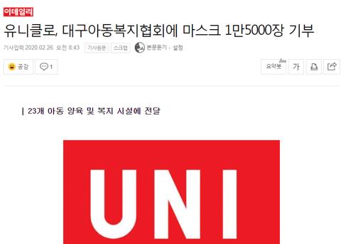 유니클로 마스크 1만5천장 + 1500만원 지원 | 인스티즈