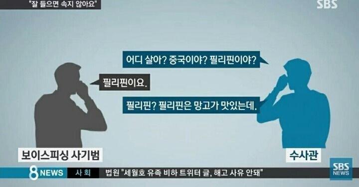 보이스피싱에 면역력 생긴 한국인.jpg | 인스티즈