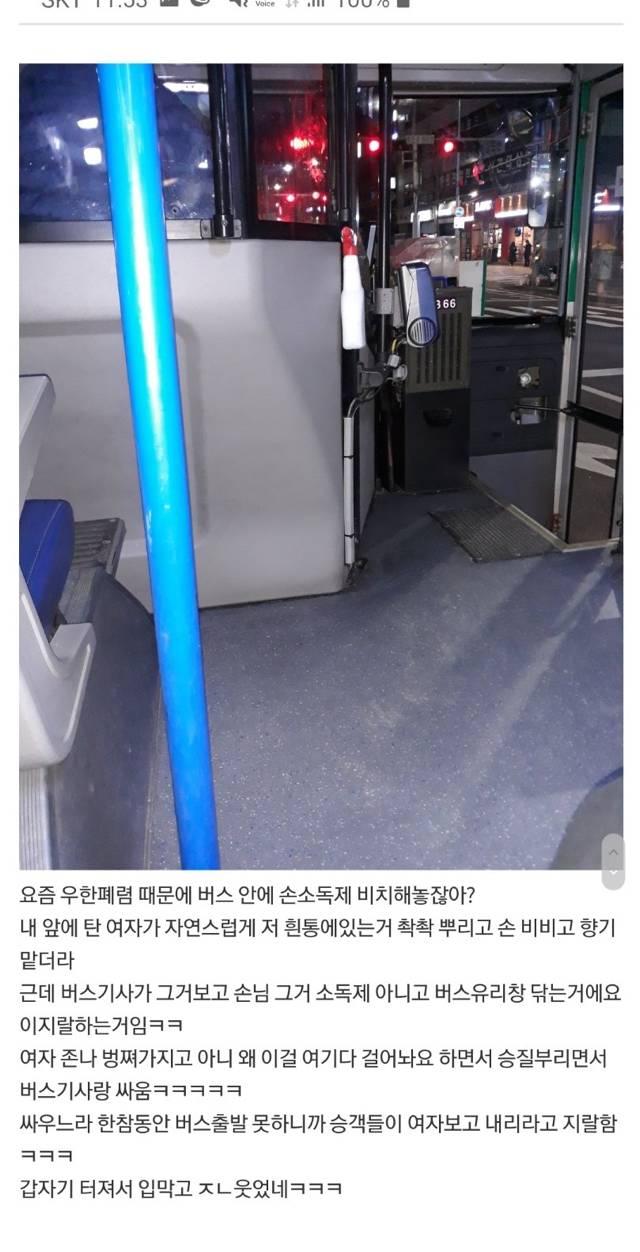 버스 손소독제 대참사   인스티즈