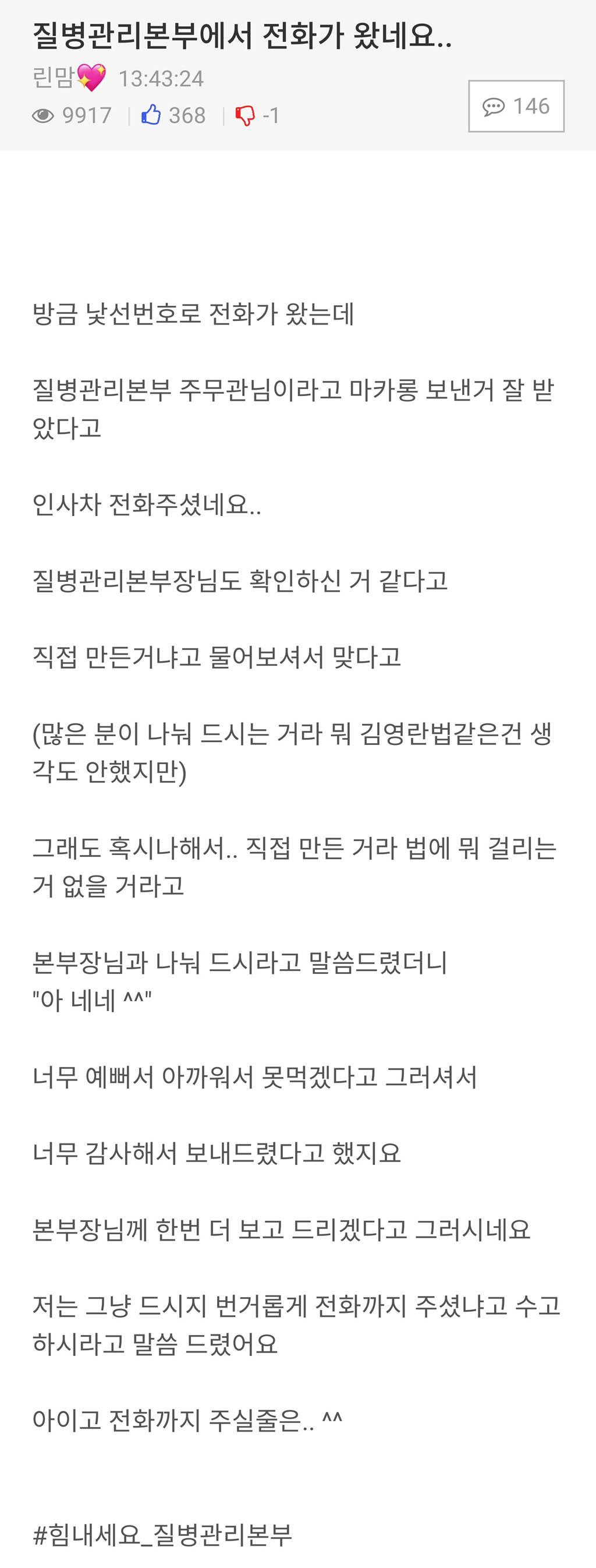 질병관리본부에 직접 만든 마카롱 보낸 한 네티즌.jpg   인스티즈