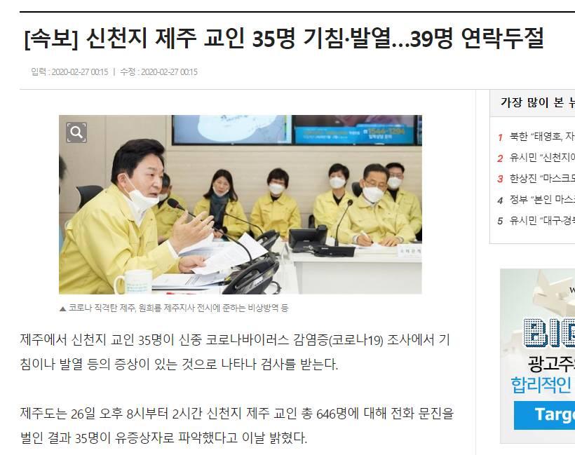 신천지 제주 교인 35명 기침·발열…39명 연락두절 | 인스티즈