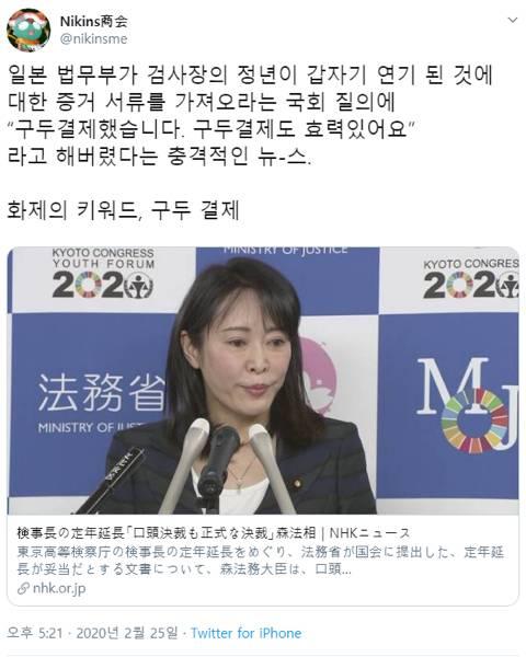 일본 법무부의 놀라운 현황 | 인스티즈