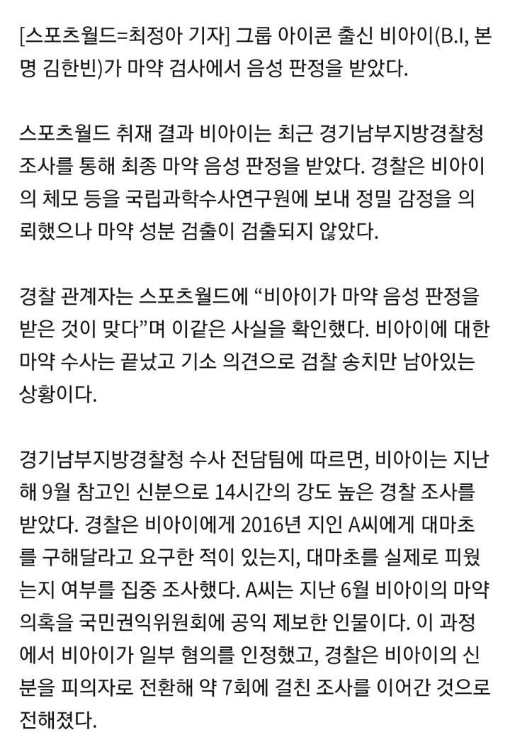 [단독] 아이콘 탈퇴 비아이, 마약 검사 결과 '음성' 판정 | 인스티즈