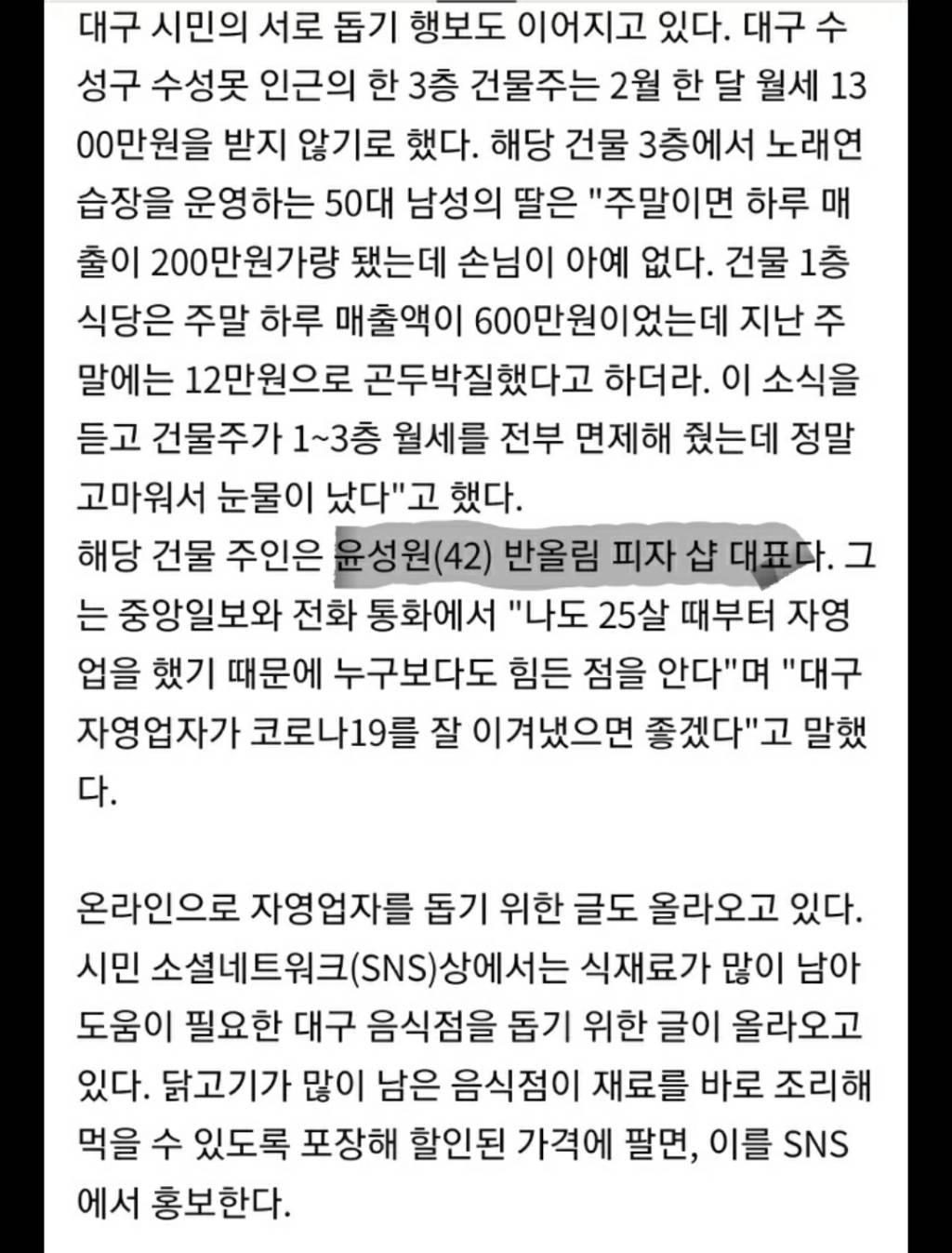 월세 안받겠다고 인터뷰한 대구 건물주의 실체(?).jpg | 인스티즈