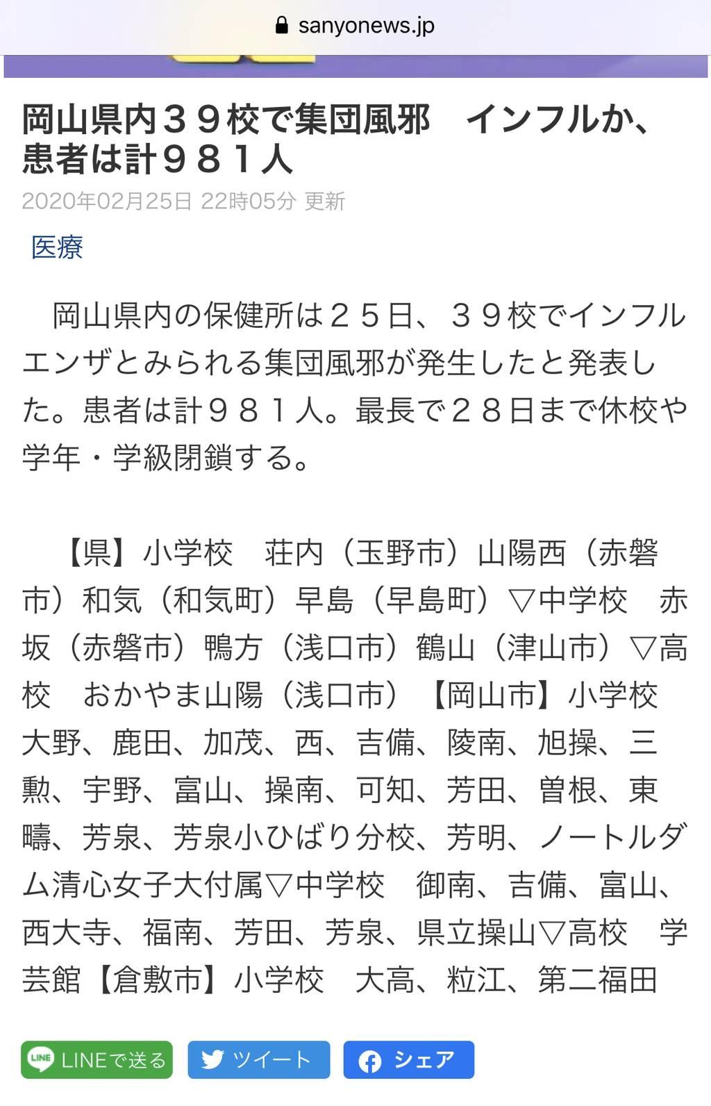 일본 오카야마 집단 독감 981명 동시 발발 | 인스티즈