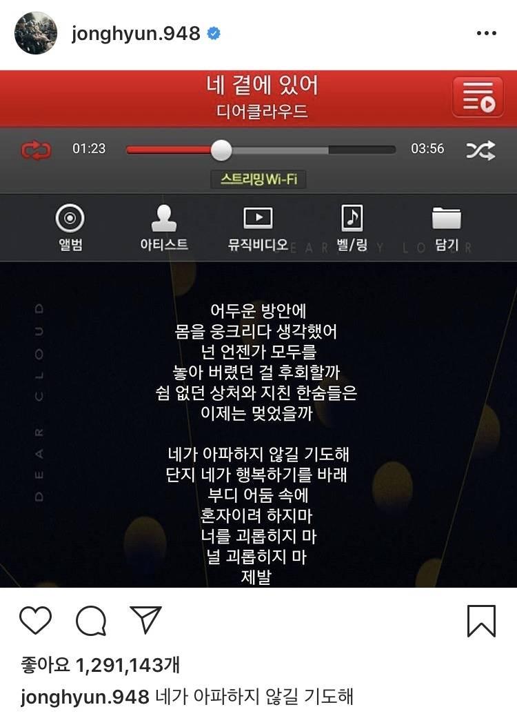 종현 설리 구하라....마지막 인스타그램.jpg | 인스티즈