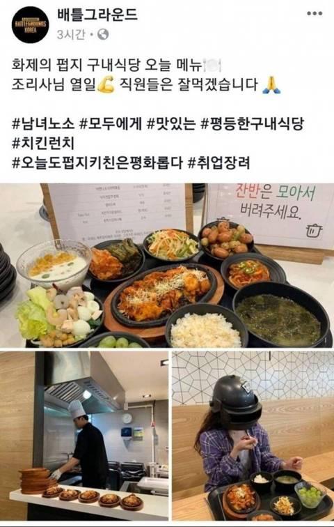 배그 본사 사내식당 점심.jpg | 인스티즈