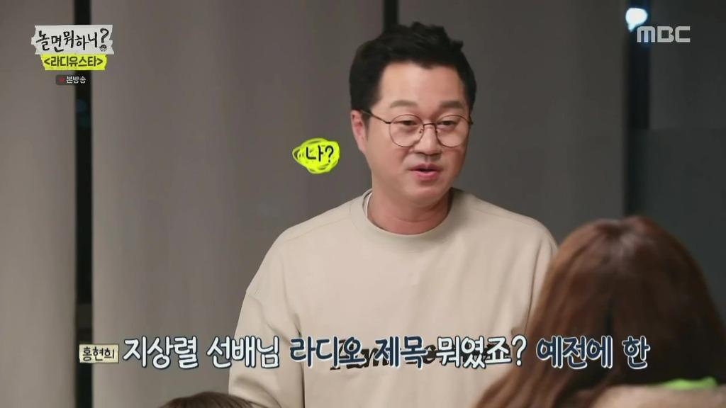 놀면뭐?] 유재석 라디오 이름 아무말 파티 | 인스티즈