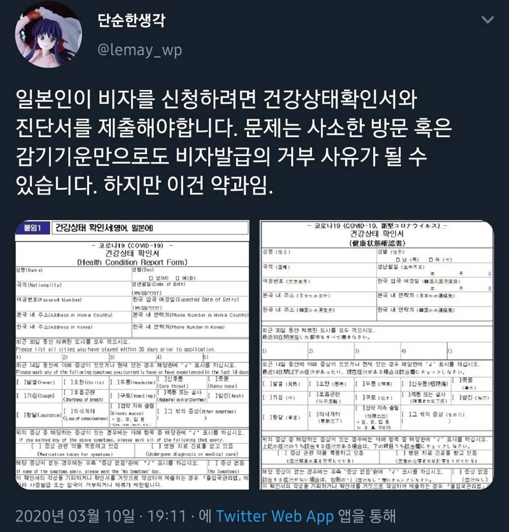사실상 일본인 입국금지를 선언한 대한민국   인스티즈