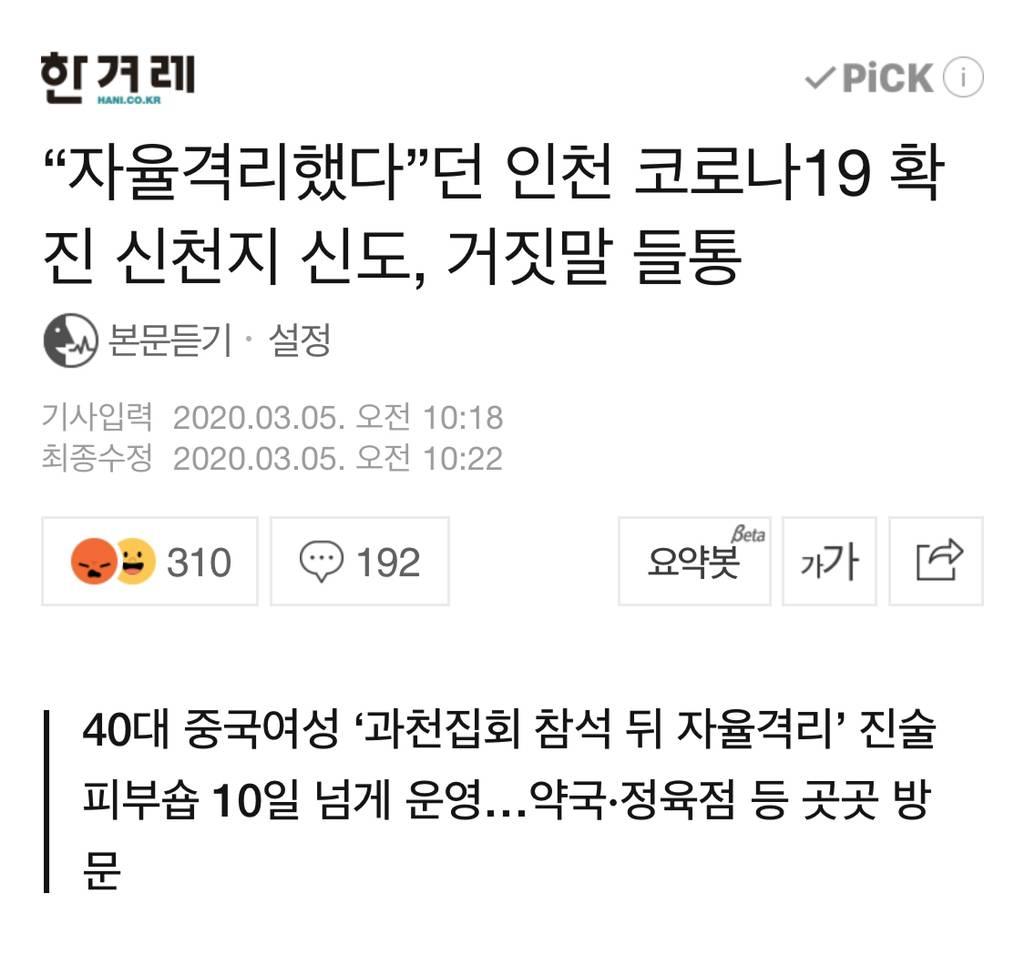 코로나19 방역을 어렵게 만드는 확진자들의 거짓말...(feat.신천지) | 인스티즈