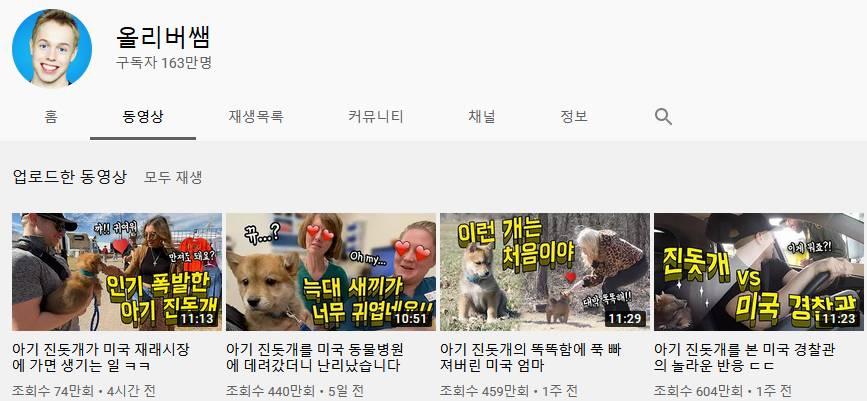 개 한마리 잘키워서 잭팟터진 유튜버 ㅎㄷㄷ.. | 인스티즈