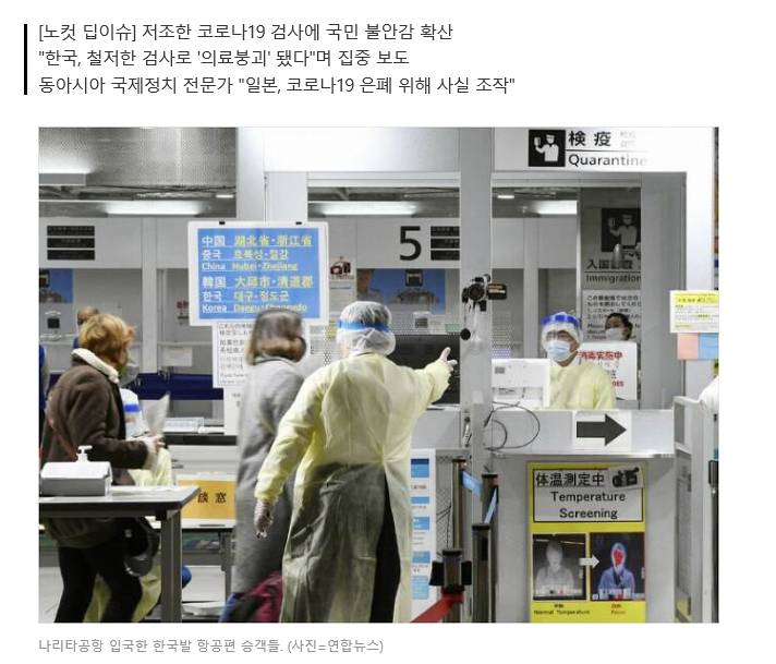 전세계가 韓 칭찬할 때..日은 '의료붕괴' 프레임 | 인스티즈