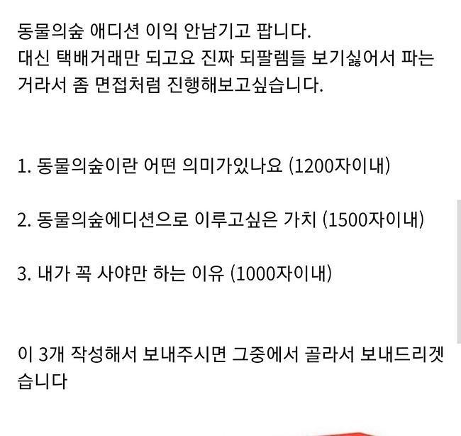 중고나라 동물의숲 판매.jpg   인스티즈