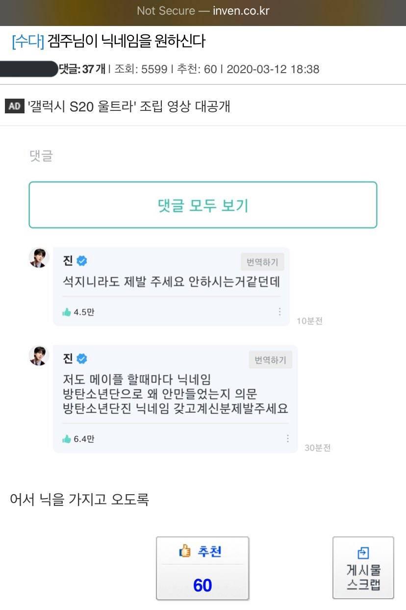 방탄소년단 진이 아이디 수배령을 내림.JPG | 인스티즈