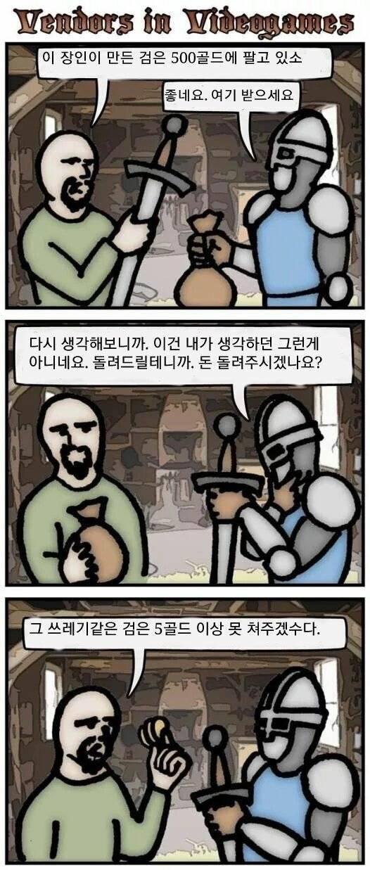 게임 속 NPC 상인의 특징   인스티즈