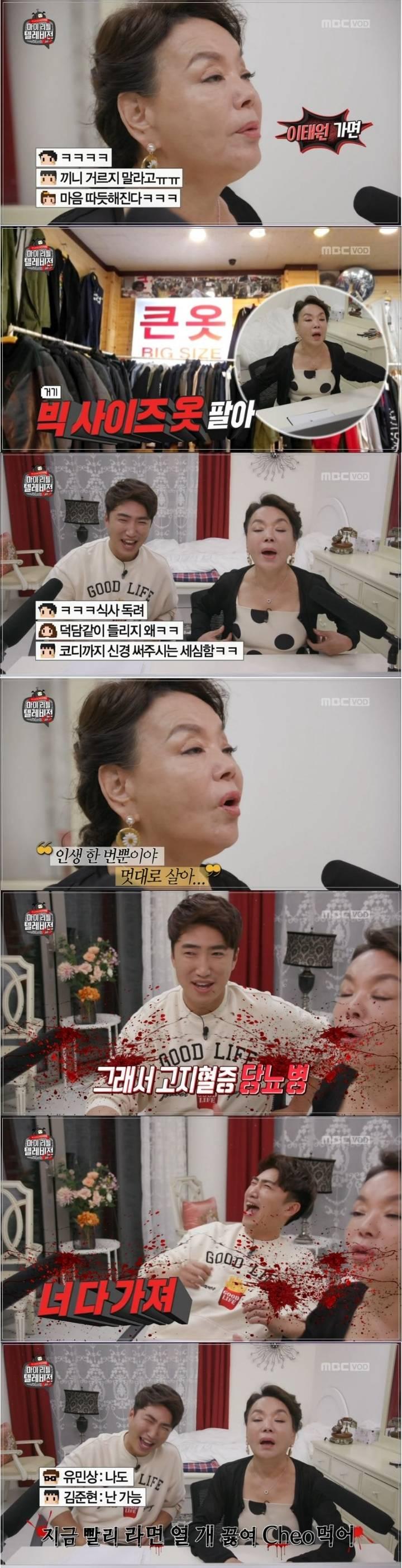 김수미의 저세상 다이어트 충격요법.jpg | 인스티즈