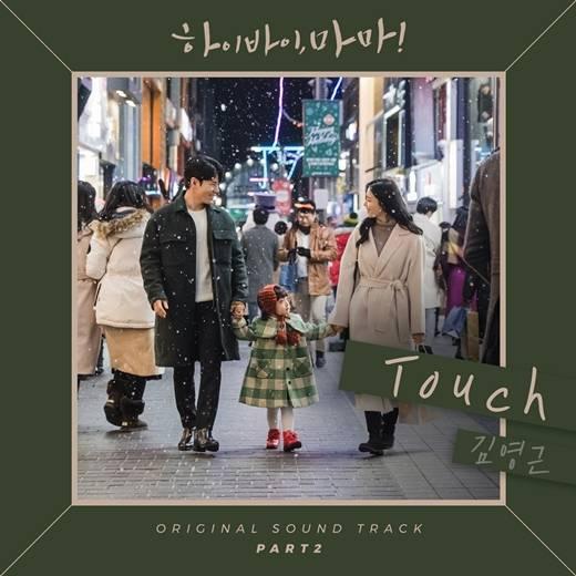 8일(일), 김영근 드라마 '하이바이, 마마!' OST 'Touch' 발매   인스티즈