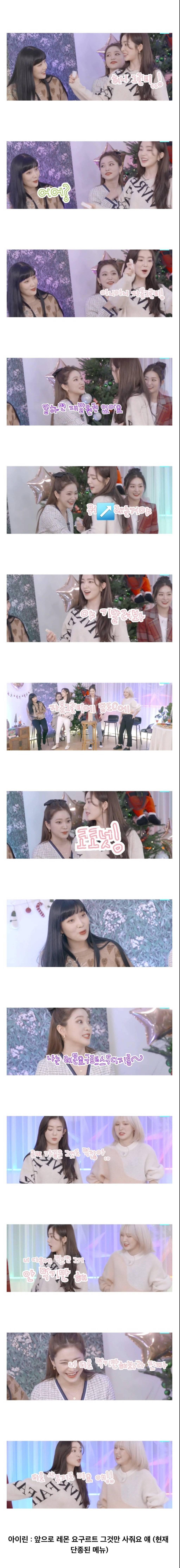 아이린의 레드벨벳 멤버들 버블티(공차) 취향 맞추기 ㅋㅋㅋ.jpg | 인스티즈