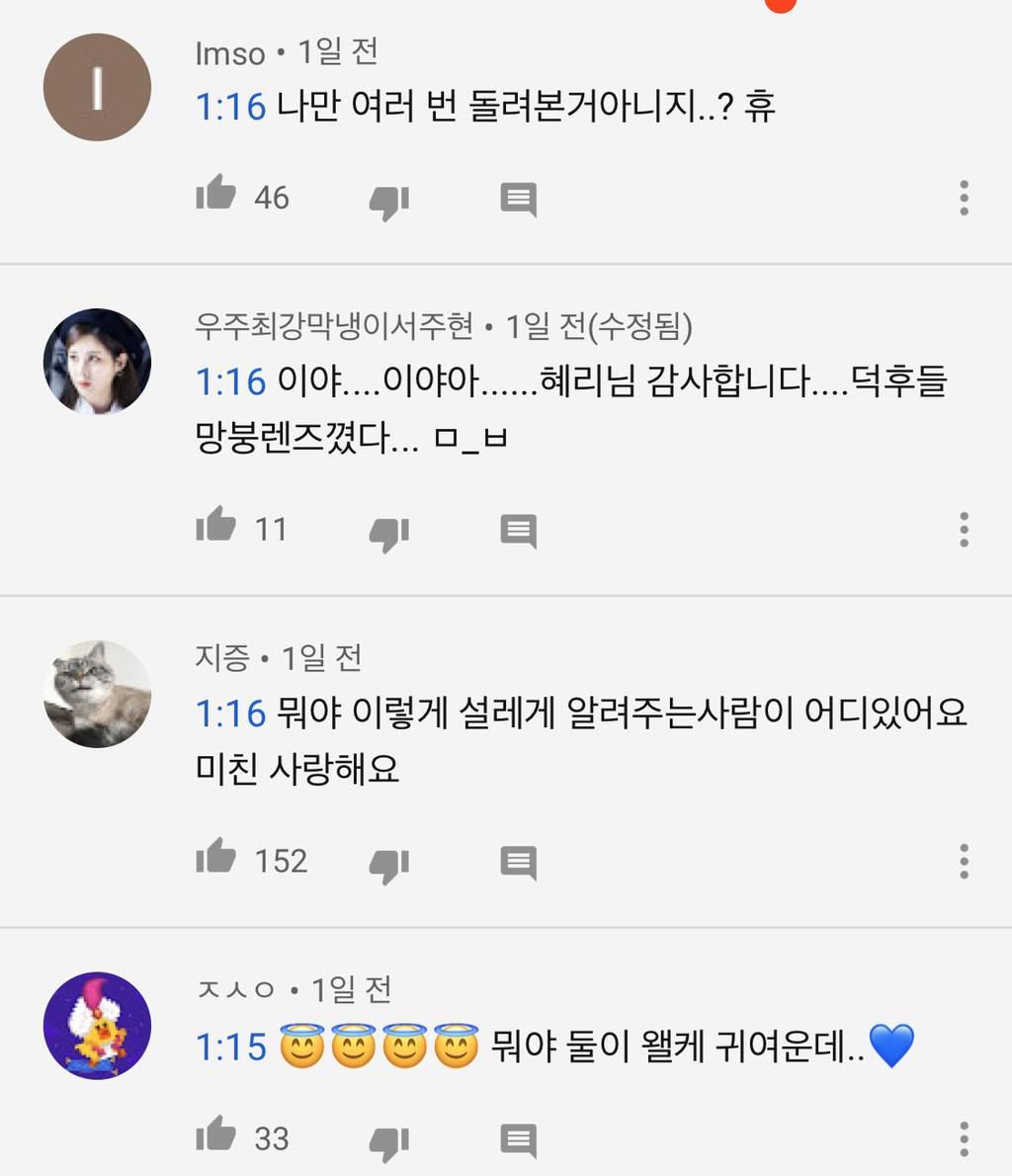 놀토 혜리 태연 귓속말을 본 유튜브 댓글 반응 | 인스티즈