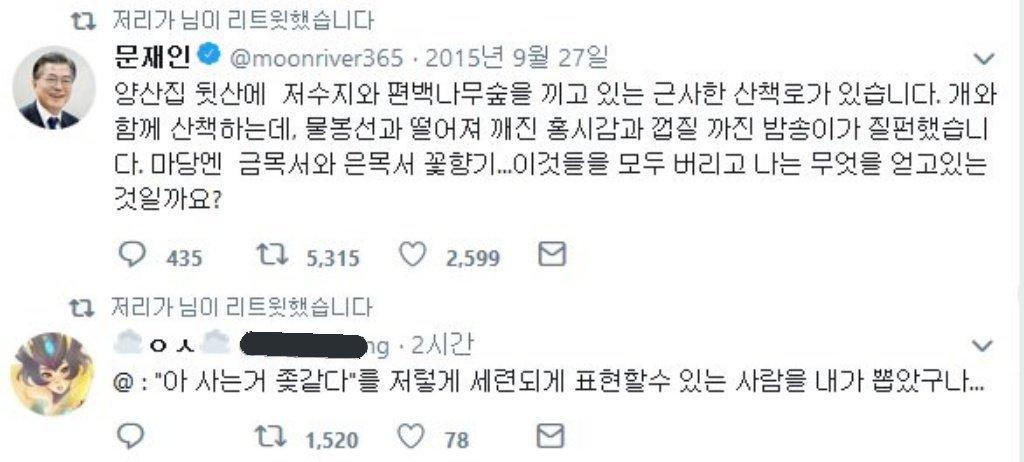 문재인 대통령과 강경화 장관의 문과 감성   인스티즈