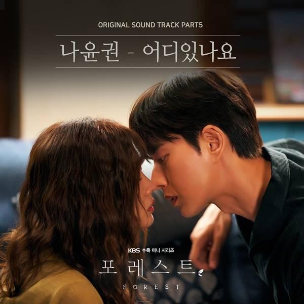 18일(수), 나윤권 드라마 '포레스트' OST '어디있나요' 발매   인스티즈