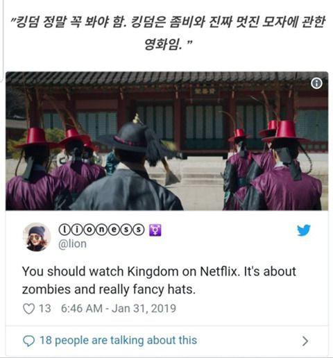 넷플릭스 드라마 킹덤을 보고 갓에 미쳐버린 외국인들 (뜻밖의 한류) | 인스티즈