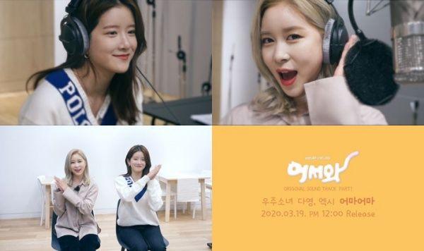 19일(목), 우주소녀 다영=엑시 드라마 '어서와' OST '어마어마' 발매 | 인스티즈
