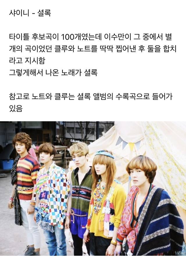 이수만 입김이 많이 들어간 SM돌 타이틀곡 4개 | 인스티즈